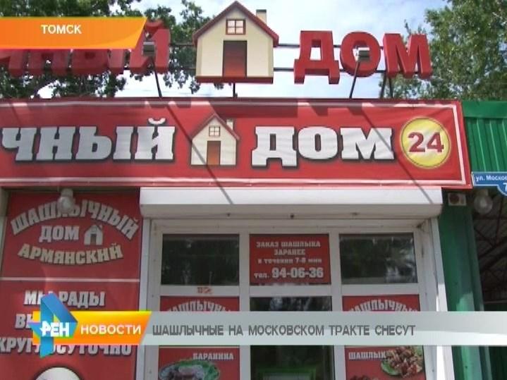 Кафе Томск  Шашлычный Дом на Московском тракте  Доставка